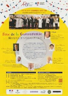 フランスレストラン文化振興協会ガラパーティー.jpg