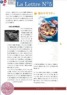 lettre d'information aout 2018 image 2.png