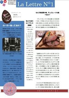 lettre d'information avril 2018 image.jpg