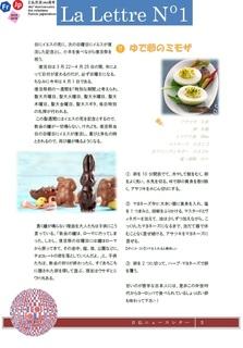 lettre d'information avril 2018 image 2.jpg
