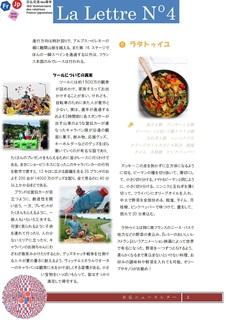 lettre d'information juillet 2018 image 2.jpg